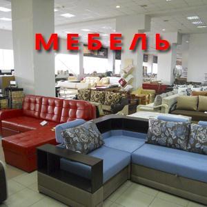 Магазины мебели Ибреси