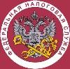 Налоговые инспекции, службы в Ибреси